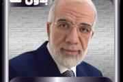 الشيخ الدكتور الفاضل/ عمر عبد الكافى: سلسلة الدار الآخرة